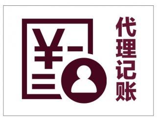 在重庆记账报税为什么要找代理记