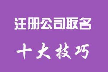在重庆注册公司对公司名称有字数