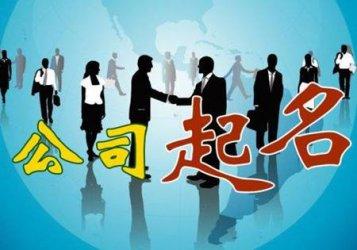 为什么在重庆注册公司名称很多被