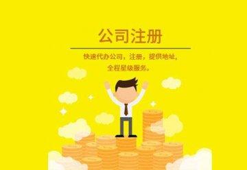 在重庆想注册公司,选择哪家代理
