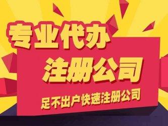 在重庆注册公司时对法人有什么要