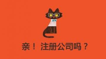 在重庆注册公司前需要注意什么问