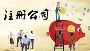 在重庆注册公司选择代办公司靠不