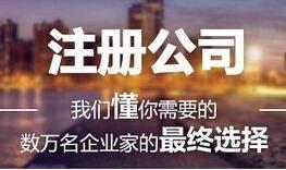 重庆注册公司后需要注意那方面的