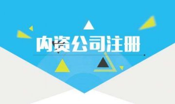在重庆注册一个咨询公司需要多少