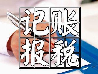 重庆正规的代理记账一般需要多少