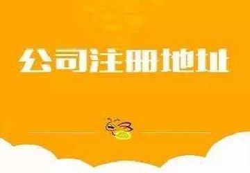 重庆注册公司的地址是选择市区内