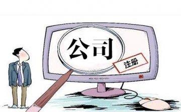 在重庆注册分公司和子公司有哪些