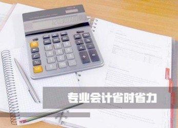 选择代理记账公司时,小公司建账