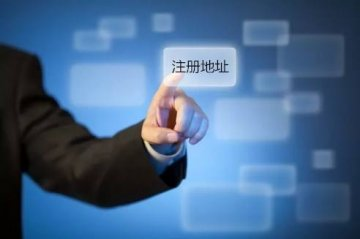 重庆注册公司的地址选择园区有什