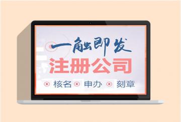 2019年在重庆注册公司需要多少钱