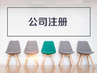 2019年那些人不能在重庆注册公司