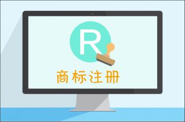 目前在重庆商标注册需要多少钱才