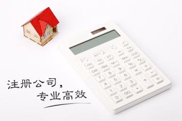 在重庆注册公司选择代理机构办理
