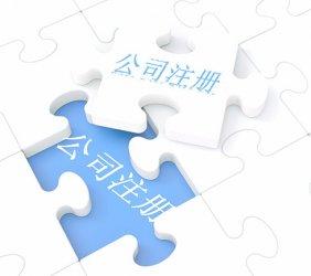 重庆注册公司过后核税需要用到哪
