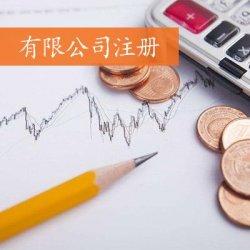 重庆注册公司返税优惠有哪些呢?
