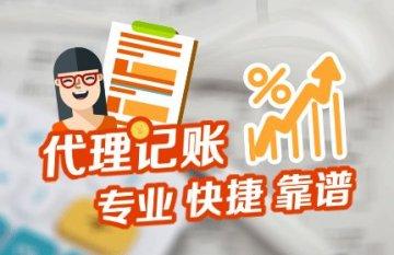 重庆代理记账公司包含做企业年报