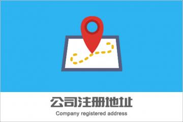 重庆注册公司的地址选择虚拟地址