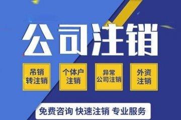 2021年最新的重庆公司注销需要准